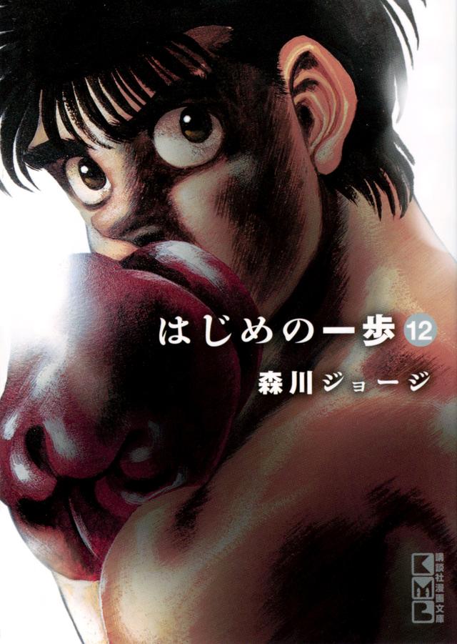 はじめの一歩(12)
