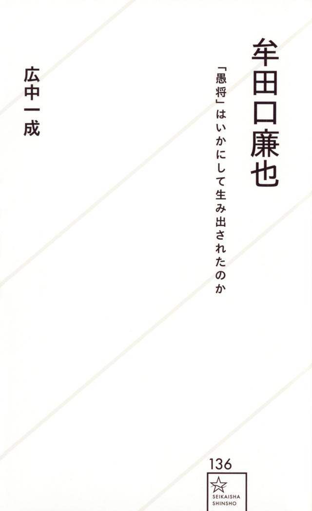 牟田口廉也 「愚将」はいかにして生み出されたのか