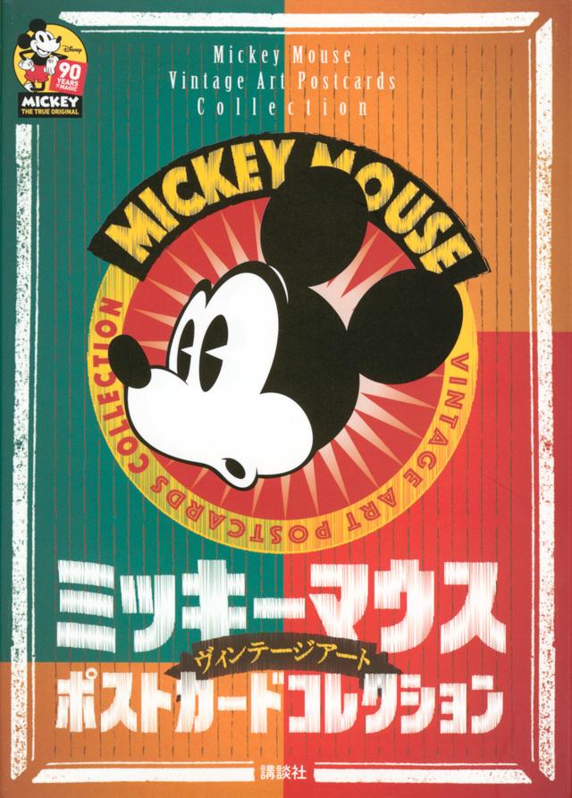 ミッキーマウス ヴィンテージアート ポストカードコレクション