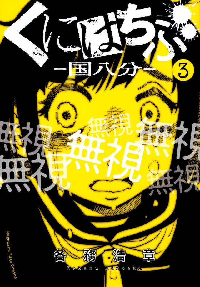 くにはちぶ(3)