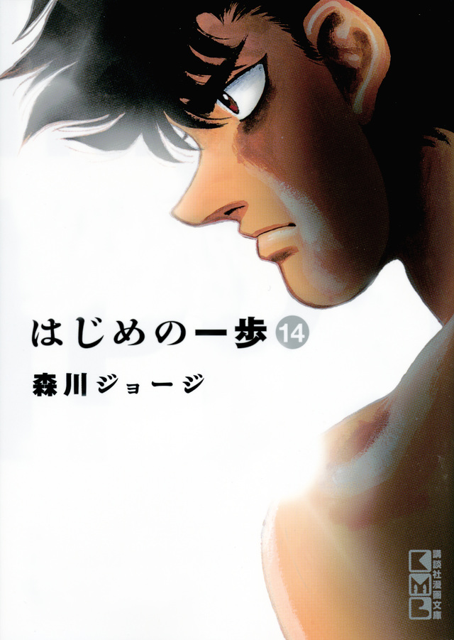 はじめの一歩(14)