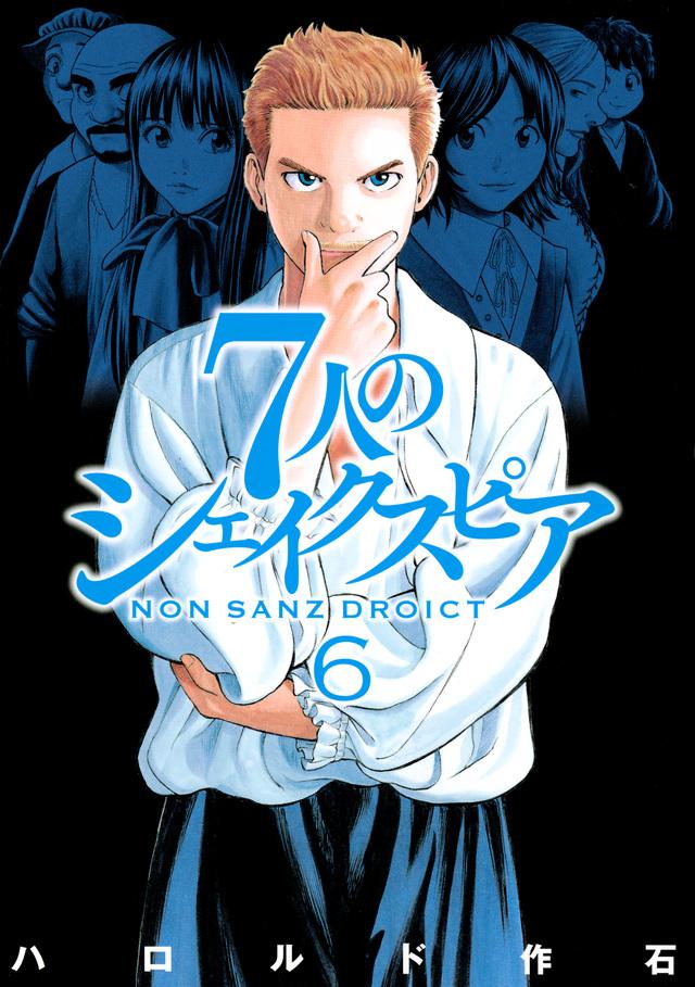 7人のシェイクスピア NON SANZ DROICT(6)