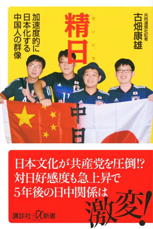 精日 加速度的に日本化する中国人の群像
