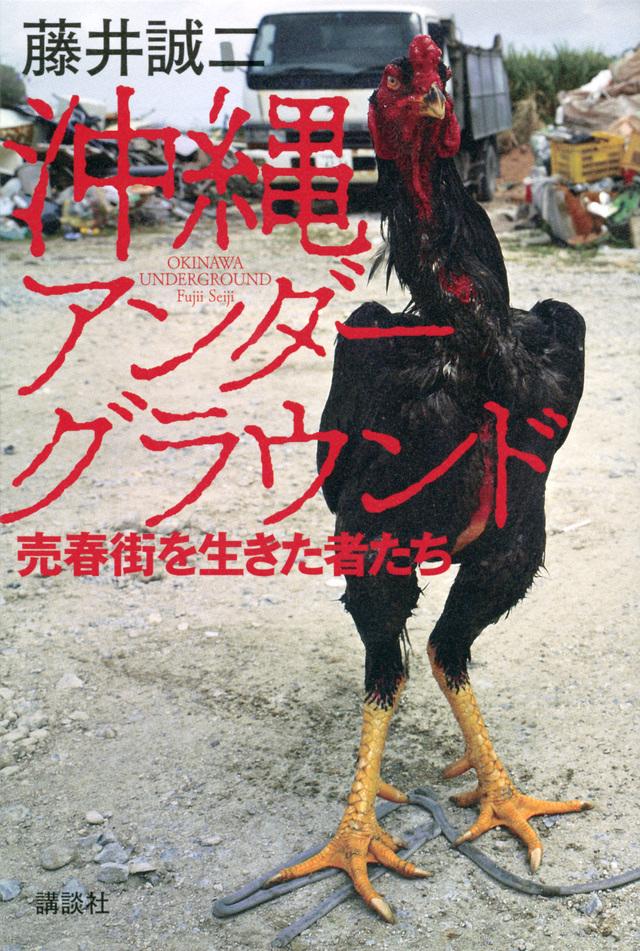 沖縄アンダーグラウンド 売春街を生きた者たち