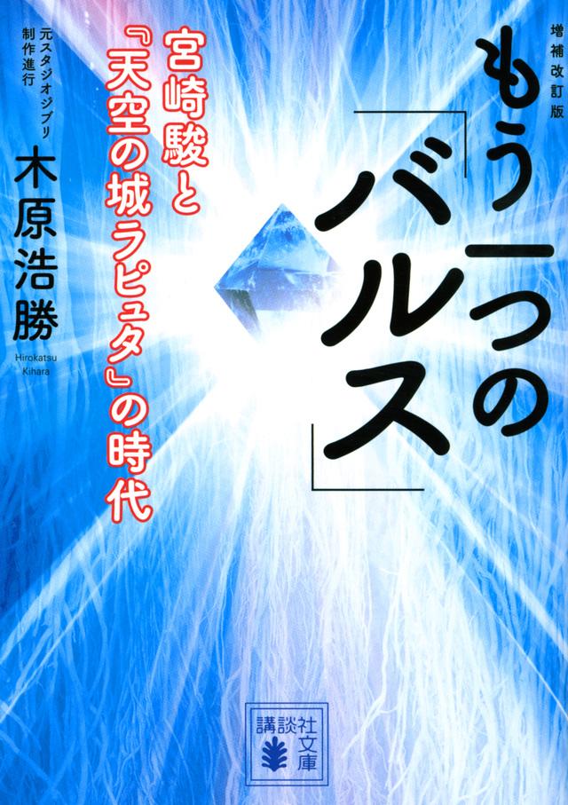 増補改訂版 もう一つの「バルス」 ―宮崎駿と『天空の城ラピュタ』の時代―