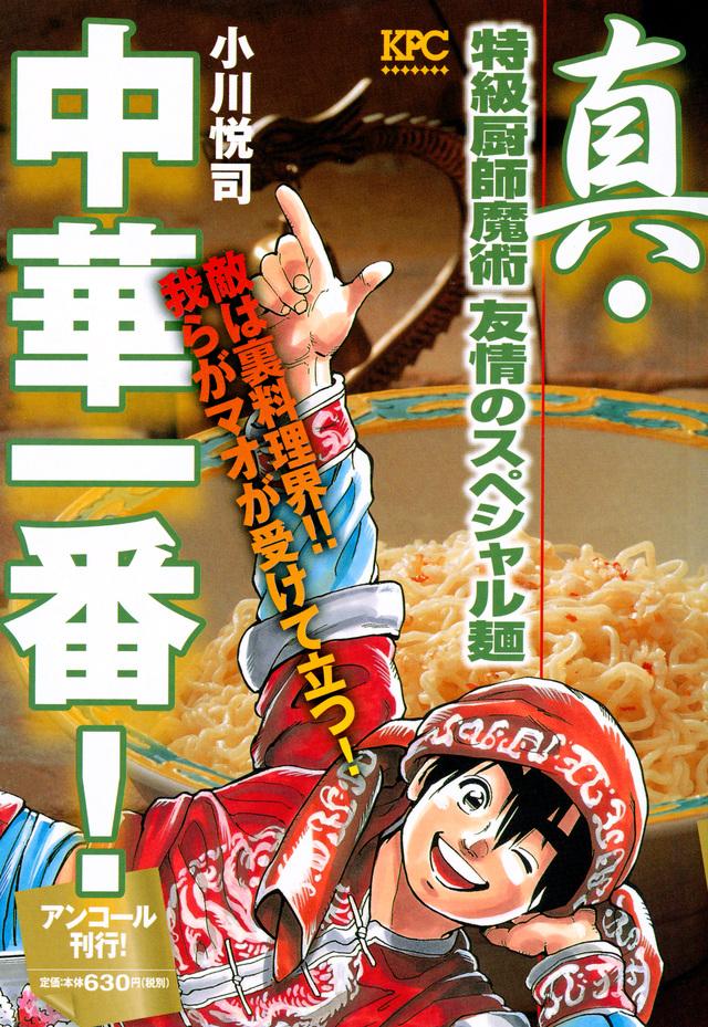 真・中華一番! 特級厨師魔術 友情のスペシャル麺 アンコール刊行!