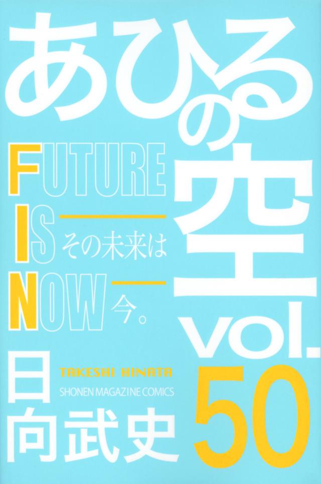 あひるの空 FUTURE IS NOW(50)