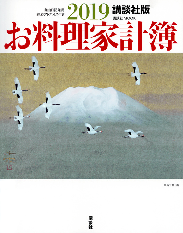 講談社版 2019お料理家計簿