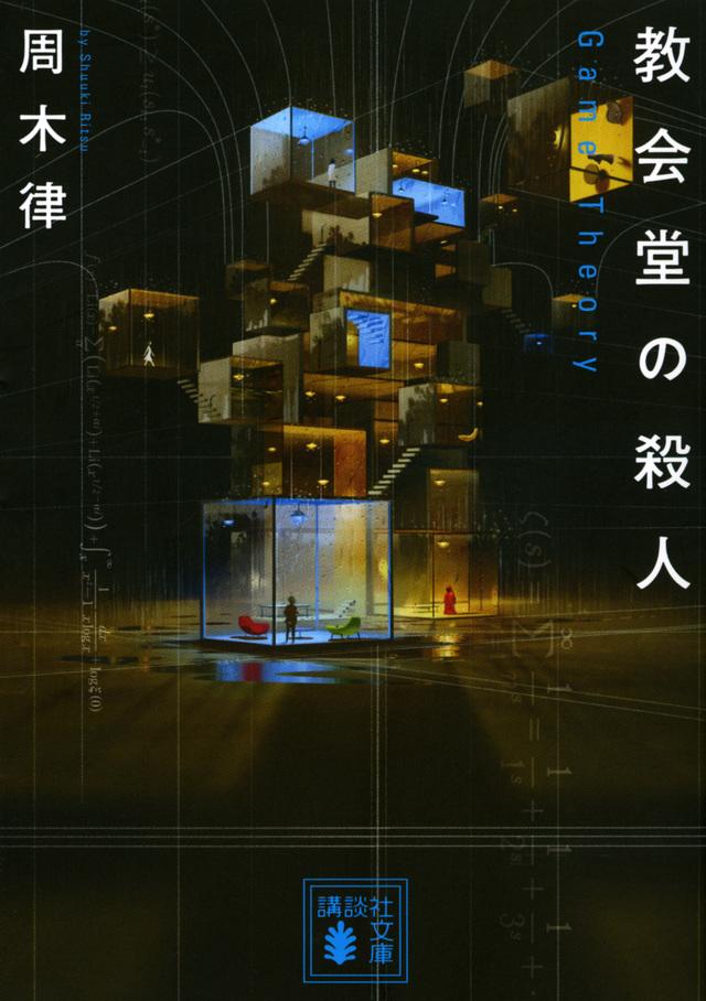 教会堂の殺人 ~Game Theory~