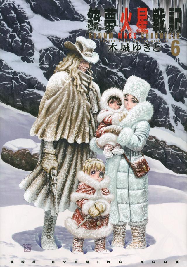 銃夢火星戦記(6)