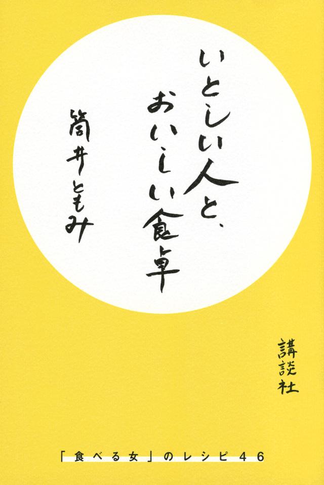 『いとしい人と、おいしい食卓 「食べる女」のレシピ46』書影