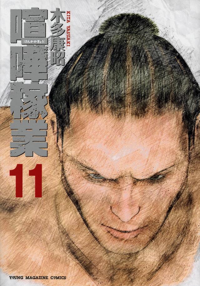 喧嘩稼業(11)