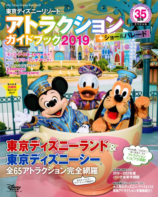 東京ディズニーリゾート アトラクション+ショー&パレードガイドブック 2019 東京ディズニーリゾート35周年スペシャル