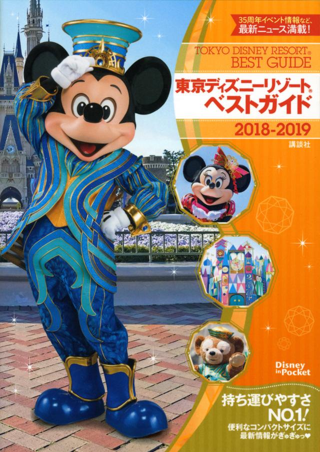 東京ディズニーリゾートベストガイド 2018-2019