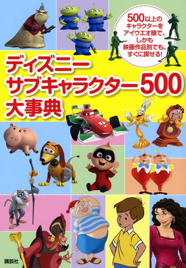 ディズニー サブキャラクター500大事典