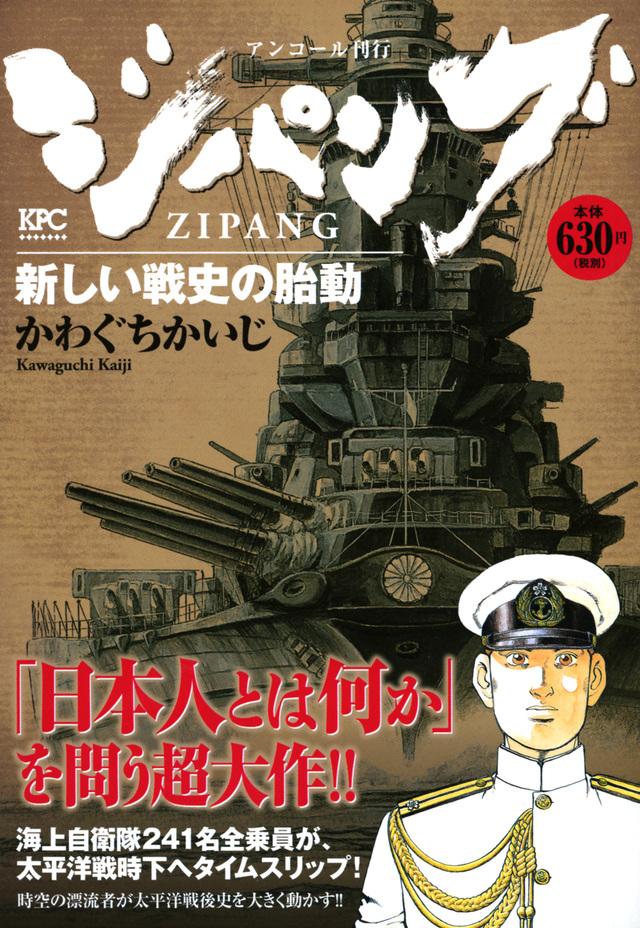 ジパング 新しい戦史の胎動 アンコール刊行