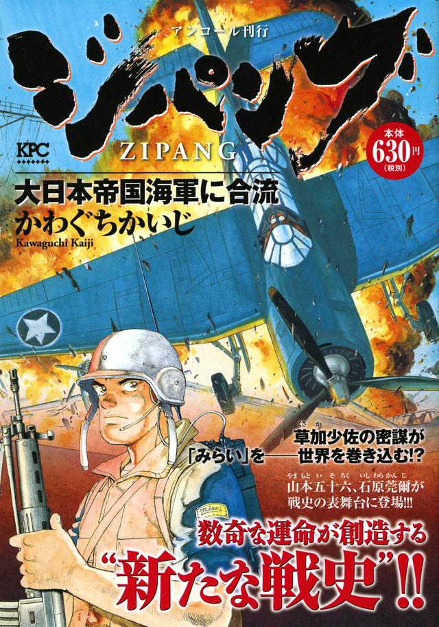 ジパング 大日本帝国海軍に合流 アンコール刊行