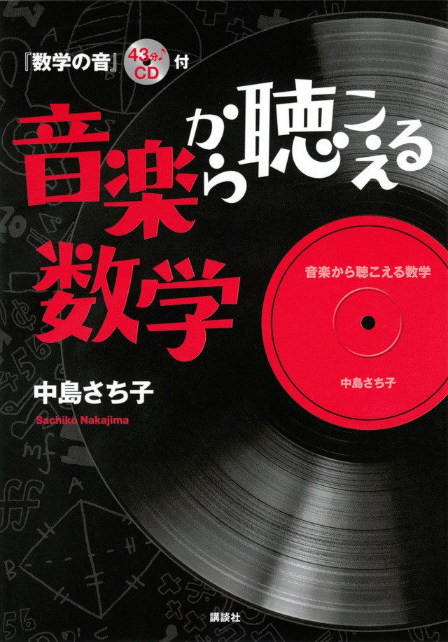 音楽から聴こえる数学 『数学の音』43分♪CD付