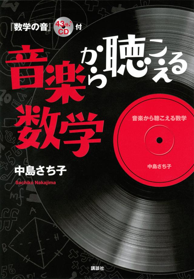 音楽から聴こえる数学