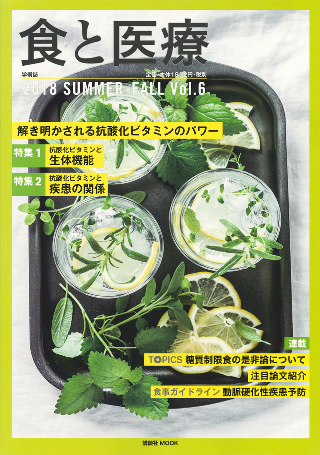 食と医療 2018 SUMMER-FALL Vol.6