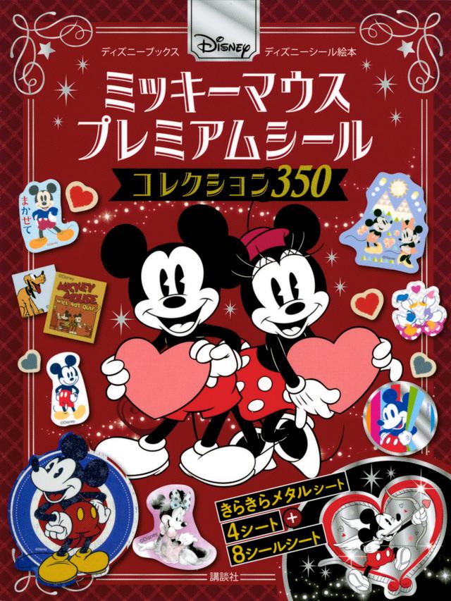 ミッキーマウス プレミアムシール コレクション