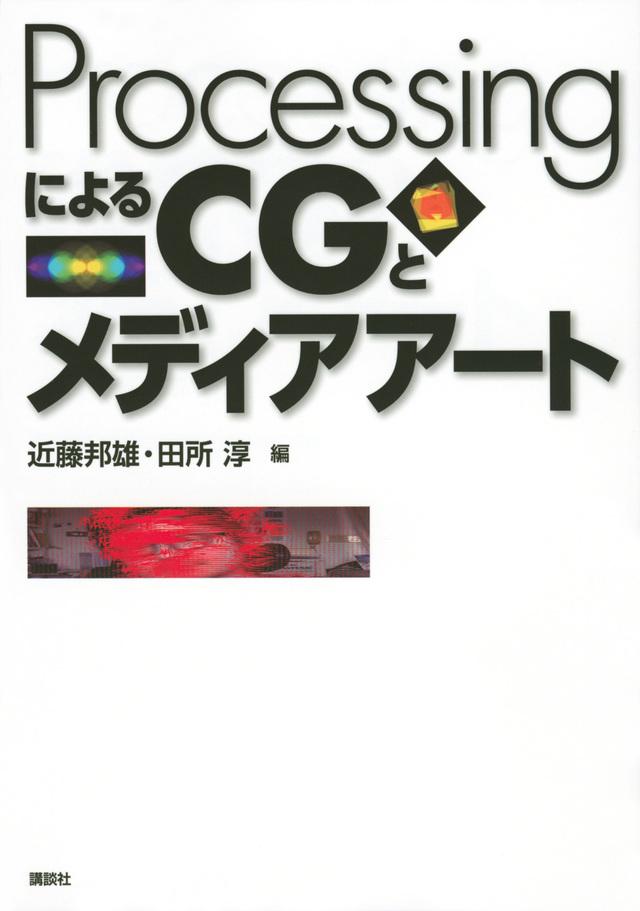 ProcessingによるCGとメディアアート