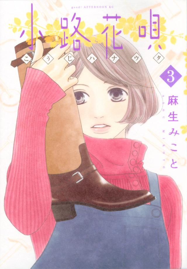 小路花唄(3)