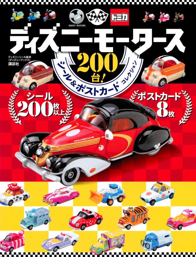 ディズニーモータース 200台! シール&ポストカードコレクション(ディズニーブックス)