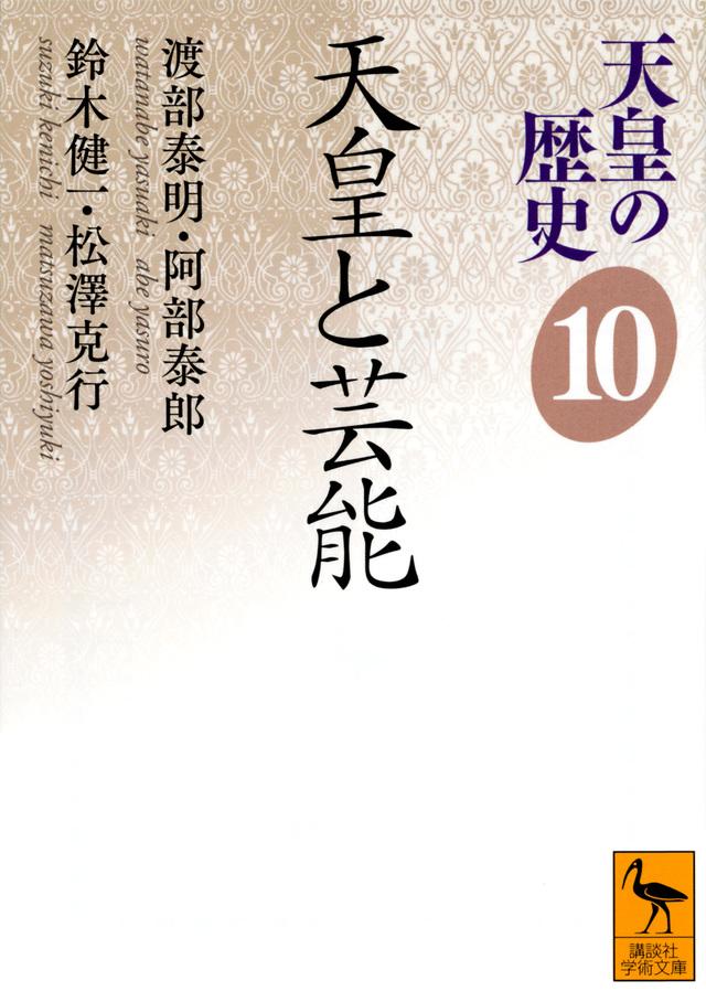 天皇の歴史10 天皇と芸能
