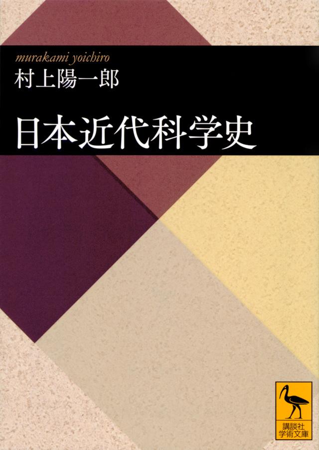 日本近代科学史