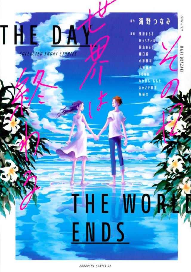 その日世界は終わる