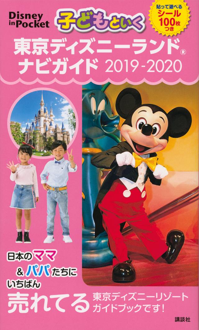 子どもといく 東京ディズニーランド ナビガイド 2019-2020 シール100枚つき