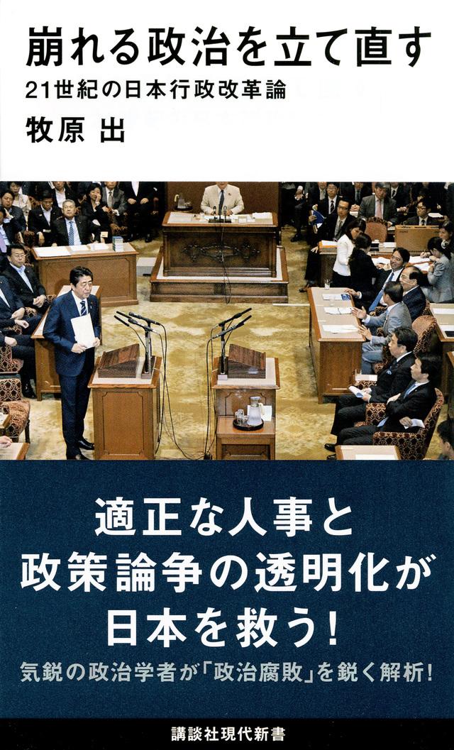 崩れる政治を立て直す 21世紀の日本行政改革論