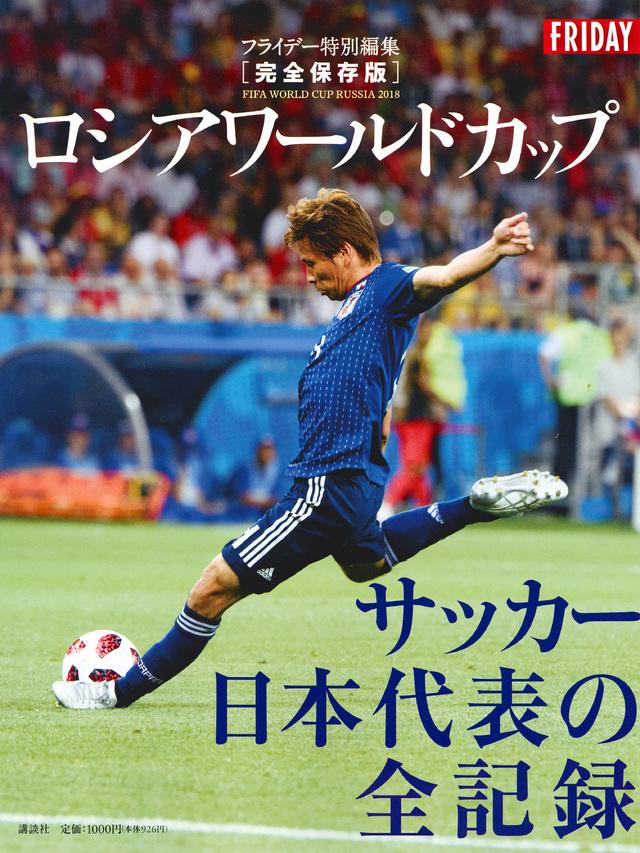 フライデー特別編集 完全保存版 ロシアワールドカップ サッカー日本代表の全記録