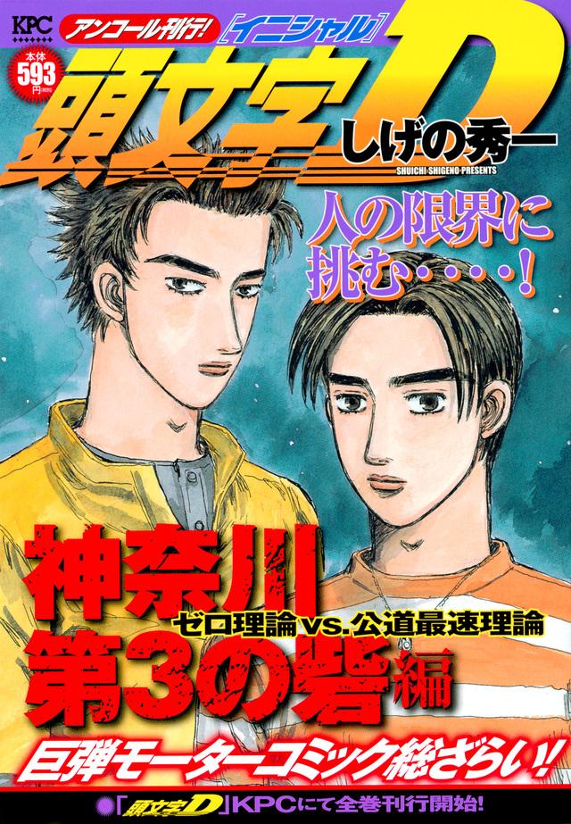 頭文字D 神奈川第3の砦編 ゼロ理論VS.公道最速理論 アンコール刊行!