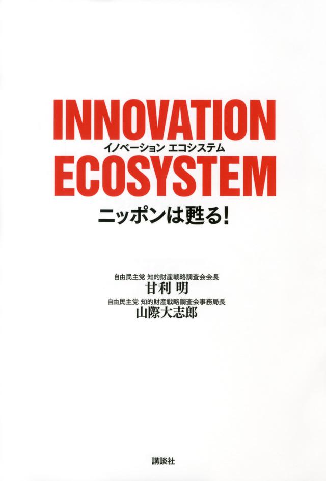 INNOVATION ECOSYSTEM ニッポンは甦る!