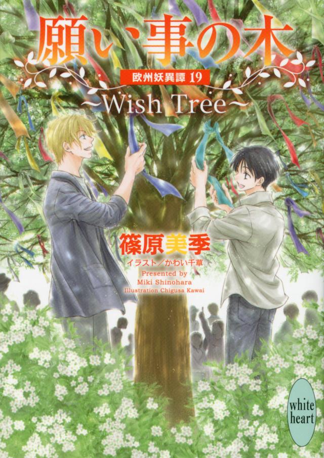 願い事の木~Wish Tree~ 欧州妖異譚19