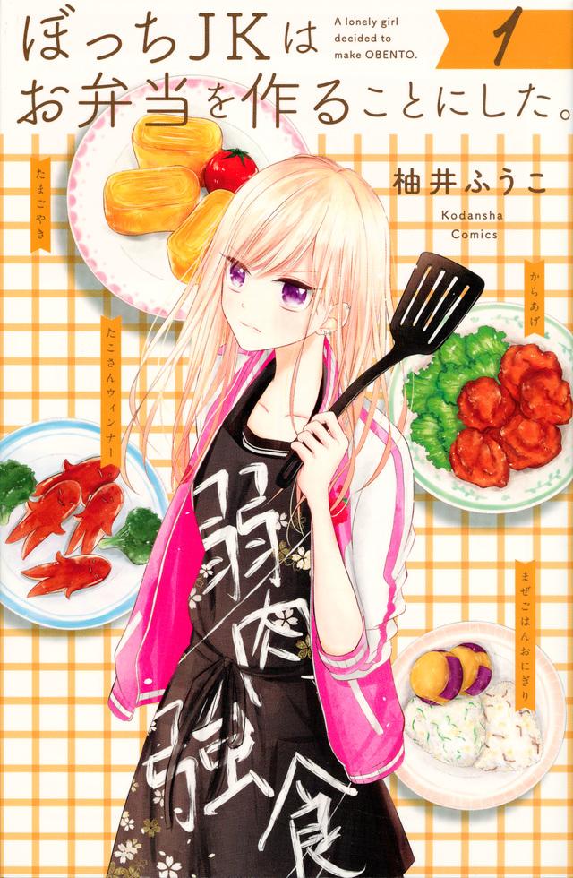 ぼっちJKはお弁当を作ることにした。(1)