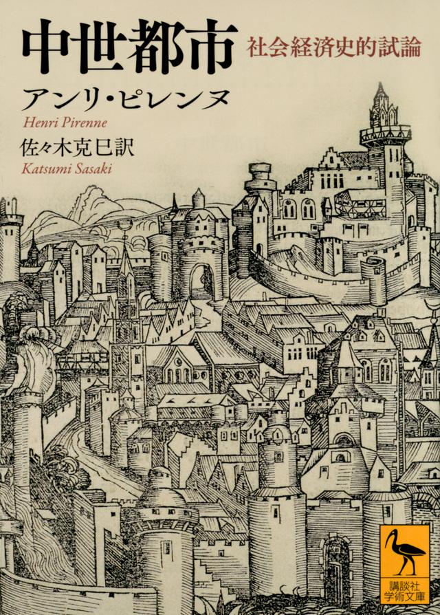 中世都市 社会経済史的試論