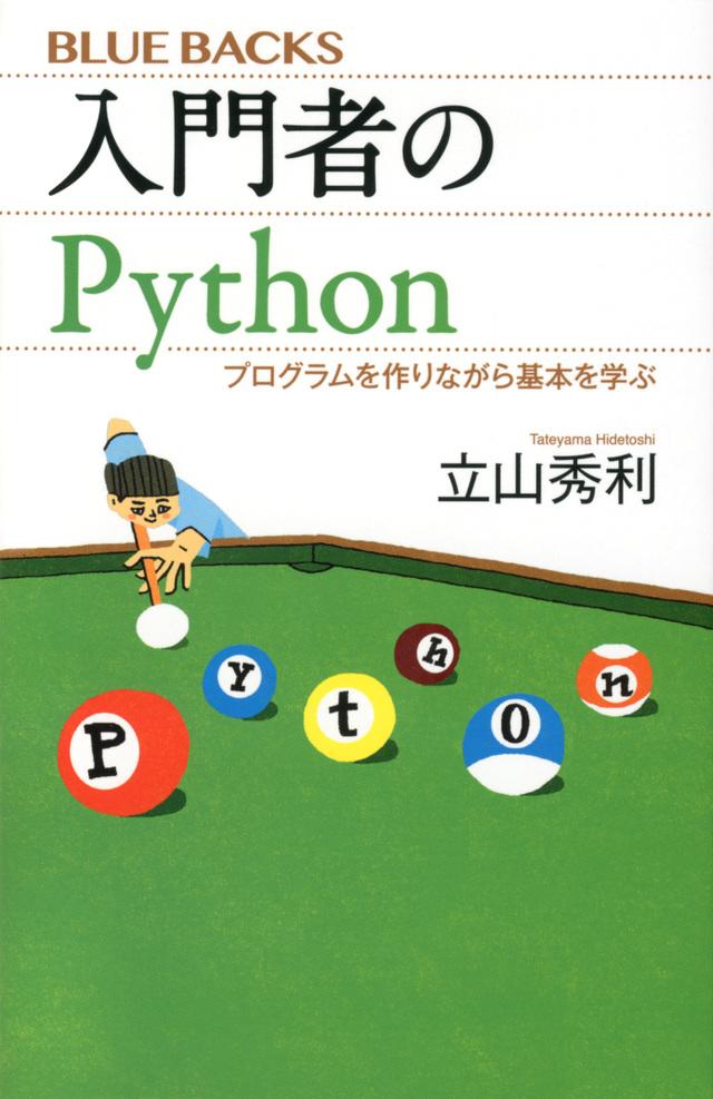 入門者のPython