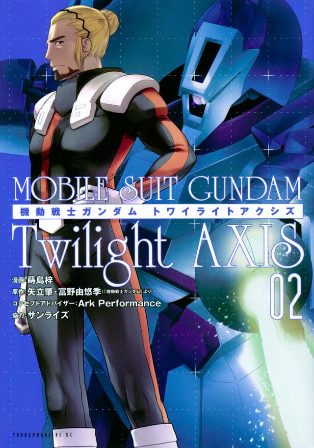 機動戦士ガンダム Twilight AXIS(2)