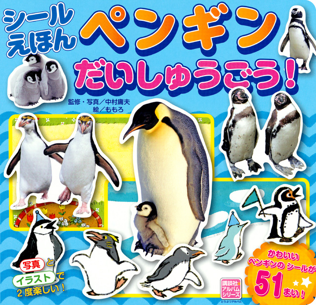 シールえほん ペンギンだいしゅうごう!
