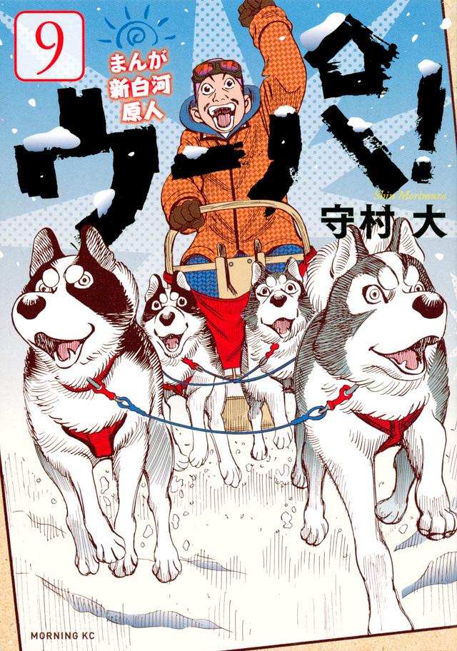 まんが 新白河原人 ウーパ!(9)