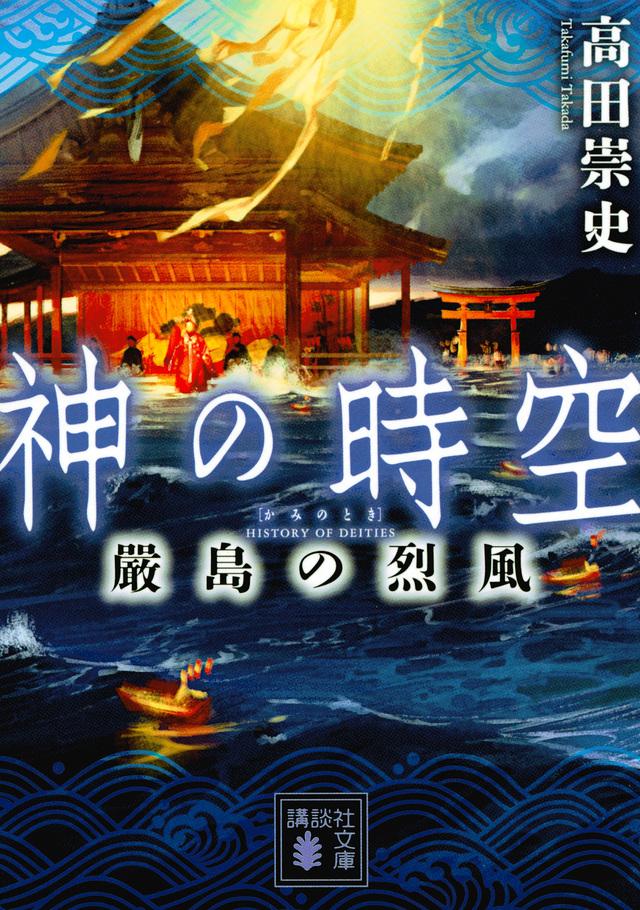 嚴島の烈風