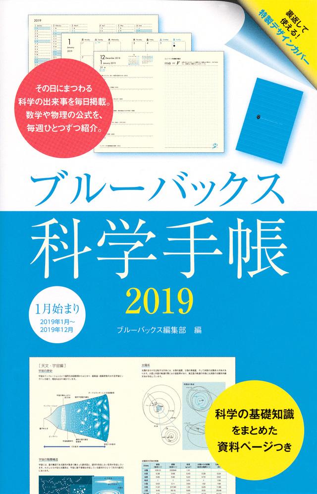 ブルーバックス科学手帳2019