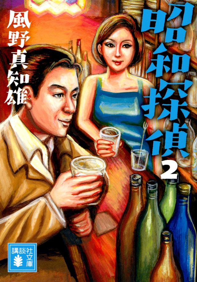 昭和探偵2
