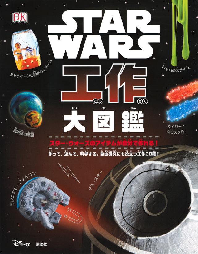 STAR WARS 工作大図鑑