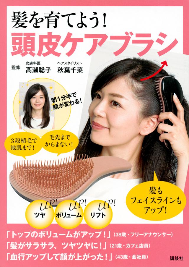 髪を育てよう! 頭皮ケアブラシ