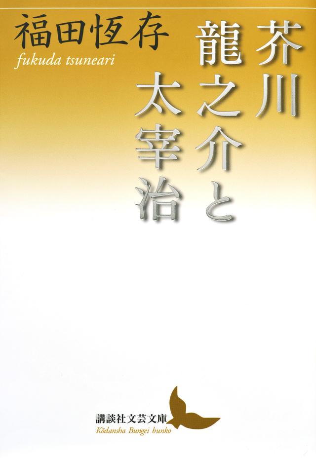 芥川龍之介と太宰治
