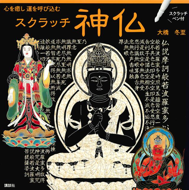 『心を癒し 運を呼び込む スクラッチ神仏 スクラッチペン付』書影